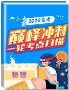 巔峰沖刺江蘇省2020年高考物理一輪考點掃描
