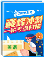 巔峰沖刺江蘇省2020年高考英語一輪考點掃描