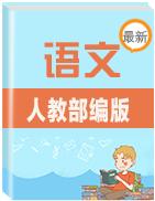 【最新】2019年秋人教部编版八年级语文上册手册课件