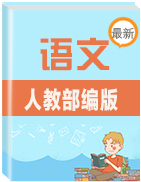 【最新教材】2019秋人教部编版八年级语文上册作业课件