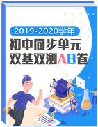 2019-2020學年初中同步單元雙基雙測AB卷