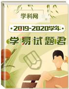 2019-2020学年学易试题君系列