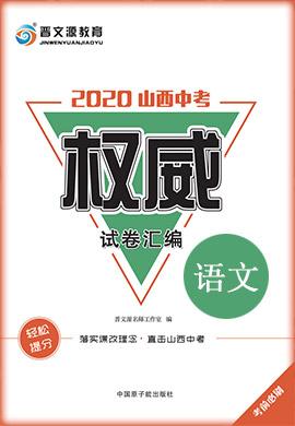 2020山西中考语文权威试卷汇编