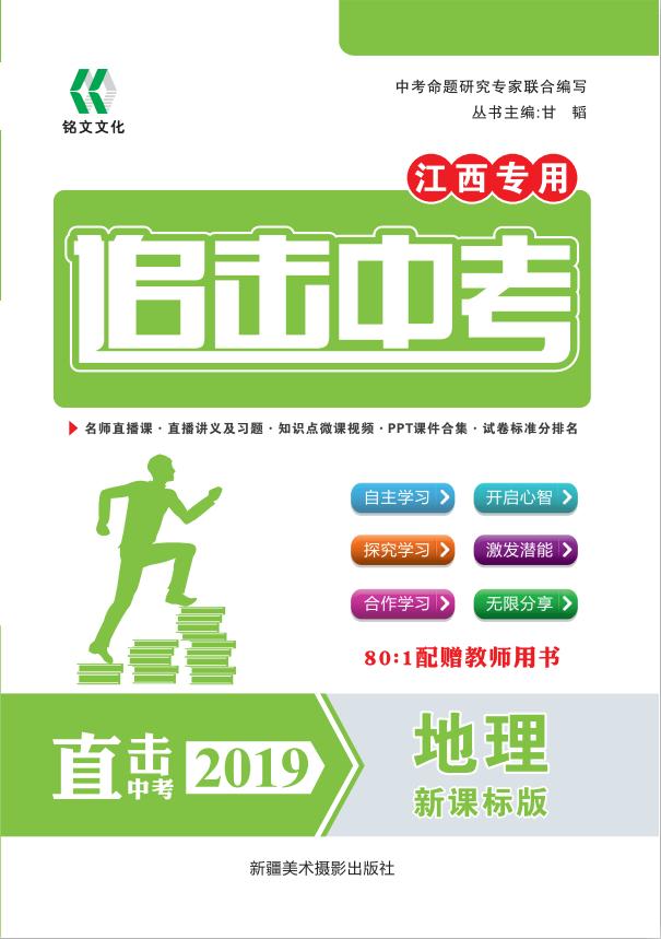 2019年《追击中考》系列地理试卷(江西专用)