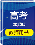 2020年高考一輪復習人教版(教師用書)