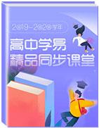 2019-2020學年學易精品高中同步課堂