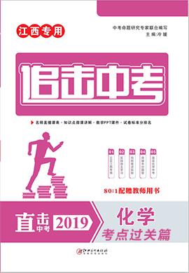 2019年《追击中考》系列考点过关篇化学(江西专用)