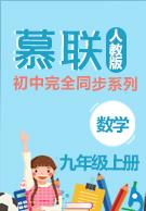 【慕联】初中完全同步系列人教版数学九年级上册(课件 视频)