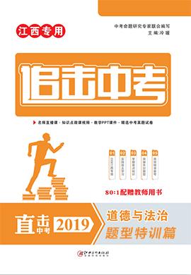 2019年《追击中考》系列题型特训篇道德与法治(江西专用)