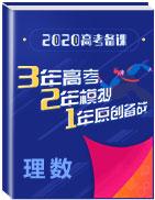 3年高考2年模拟1年原创备战2020高考精品系列之数学(理)