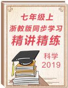 2019年浙教版七年級上科學同步學習精講精練
