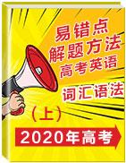 2020年高考英语词汇语法易错点解题方法(上)