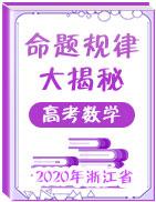 2020年浙江省高考数学命题规律大揭秘