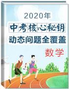 2020年中考亚洲城ca88官网复习核心秘钥之动态问题全覆盖