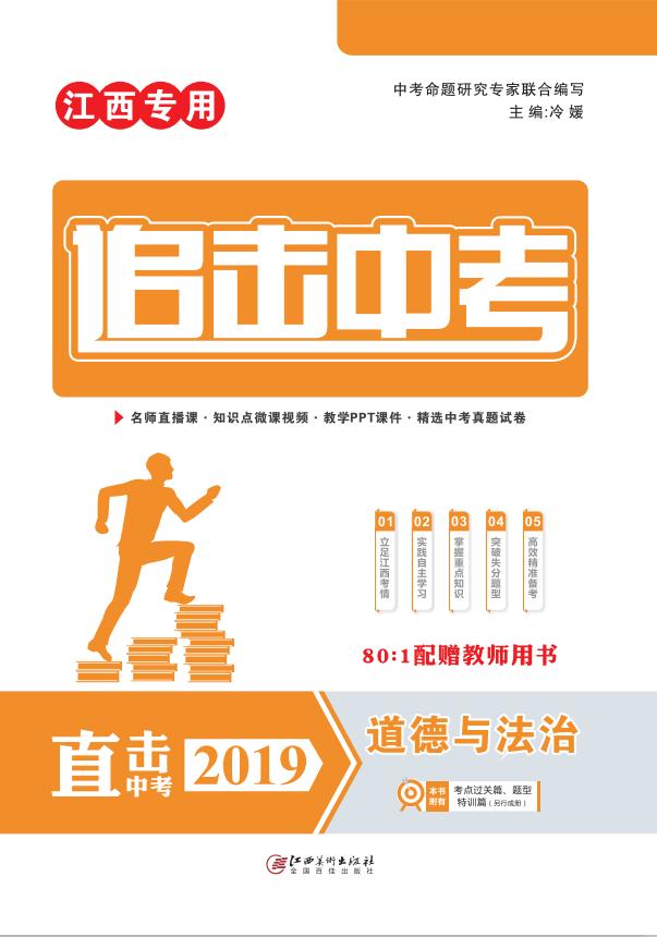 2019年《追击中考》系列道德与法治(江西专用)