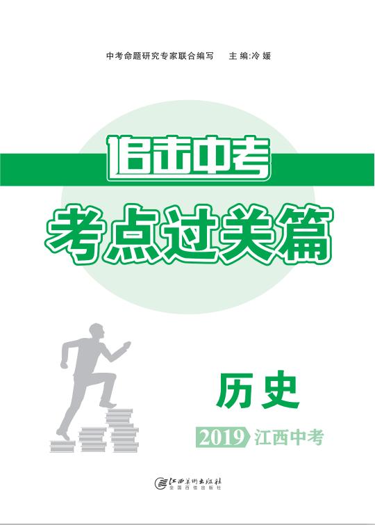 2019年《追击中考》系列考点过关篇历史(江西专用)