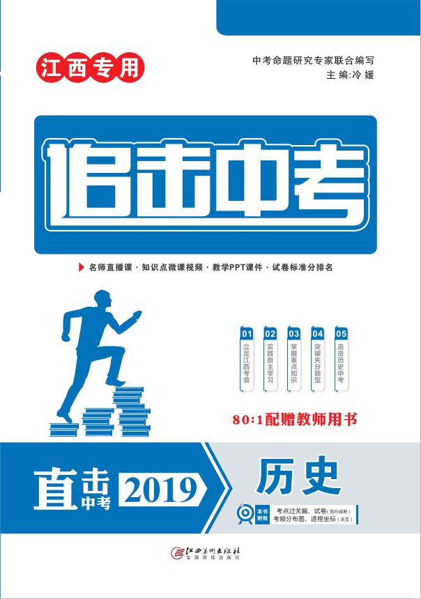 2019年《追击中考》系列历史(江西专用)