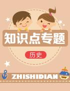 2019年秋人教部编版八年级上册历史知识点素材