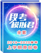 學易金卷:段考模擬君之2019-2020學年高中上學期原創卷