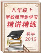 2019年浙教版八年级上科学同步学习精讲精练