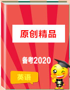 開學季2019-2020學年高中英語原創精品專題匯總