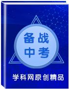 【原創精品】備戰2020年中考地理精品原創系列