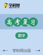 备战2020高考数学复习-学科网名师堂作品集