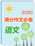 【满分作文必备】2020中考语文复习课件
