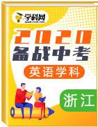 備戰2020年中考英語真題分類匯編(浙江版)