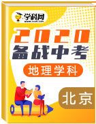 備戰2020年中考地理兩年真題模擬題分類匯編(北京市)