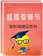 【感恩教師節】2019-2020學年地理精品同步教學系列