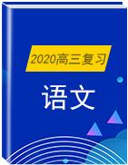2020届高三语文一轮复习周测卷分类汇编(江苏)