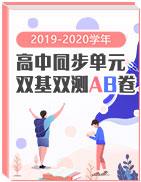 2019-2020學年高中同步單元雙基雙測AB卷