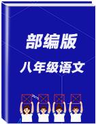 2019秋人教部编版八年级钱柜网站上册周测循环练