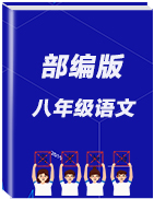 2019秋人教部编版八年级语文上册同步练习