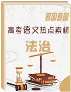 【热点素材】2020年高考语文一轮复习 法治