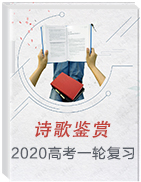 2020高考语文一轮复习 诗歌鉴赏