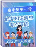 2020年高考历史一轮必考知识清单与考点演练(人教版)