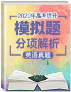2020年高考英语提升之真题与模拟题分项解析