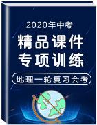 2020年中考(会考)地理一轮复习精品课件与专项训练