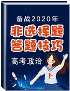 备战2020年高考政治非选择题答题技巧