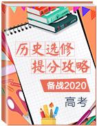 备战2020年高考之历史选修提分攻略