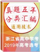 浙江省五年(2015-2019)高中學考、高考選考通用技術真題分類匯編