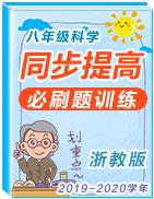2019-2020学年八年级科学同步提高必刷题训练(浙教版)