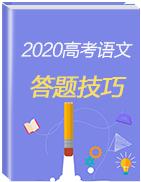 【答题技巧】2020年高三语文一轮复习答题方法+答题规范
