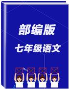 2019秋人教部编版七年级语文上册拓展训练