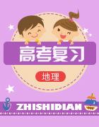 2020湘教版高三地理一轮复习课件+教师用书