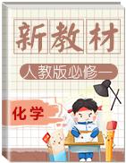2019-2020学年高中化学新教材同步备课(一) (人教版必修第一册)