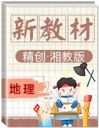 2019-2020学年高中地理新教材同步备课(二) (湘教版必修第一册)