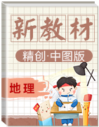 2019-2020學年高中地理新教材同步備課(二) (中圖版必修第一冊)